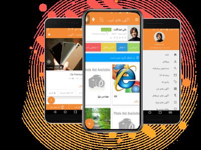 چه اسناد حقوقی برای ساخت یک اپلیکیشن موبایل لازم و ضروری است؟