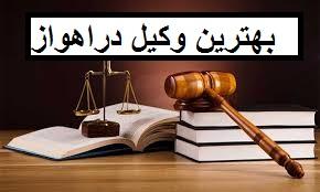 وکیل پایه 1  و مشاور حقوقی در اهواز