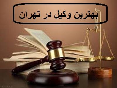 وکیل پایه یک دادگستری در عباسآباد تهران