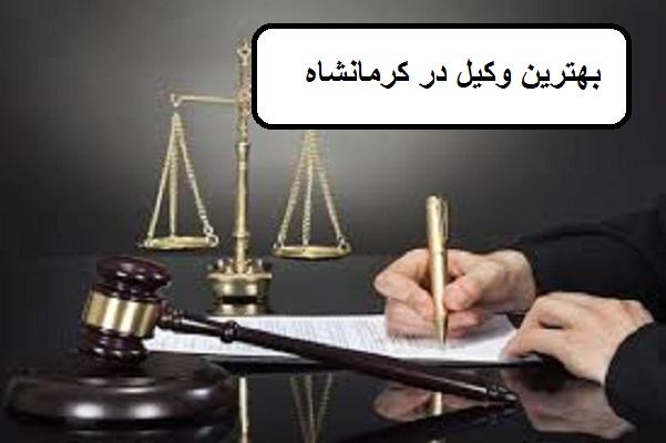 وکیل پایه یک دادگستری در کرمانشاه