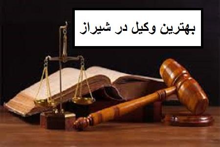 وکیل دادگستری خانم در شیراز