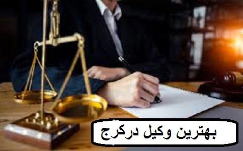 وکیل پایه یک در همه امور حقوقی