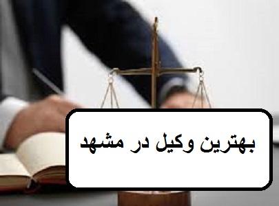 مشاوره و قبول وکالت در مشهد