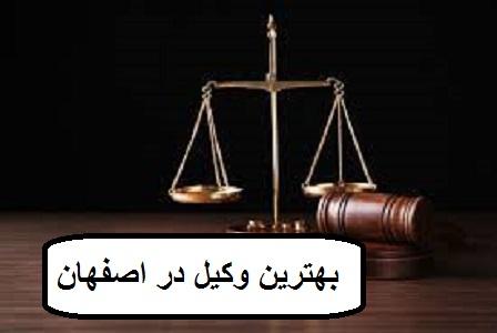 وکیل پایه یک دادگستری در شیخ صدوق اصفهان