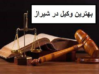 وکیل پایه یک دادگستری و مشاور حقوقی در شیراز