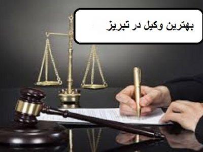 وکیل اداره کار و دعاوی خانواده  در تبریز
