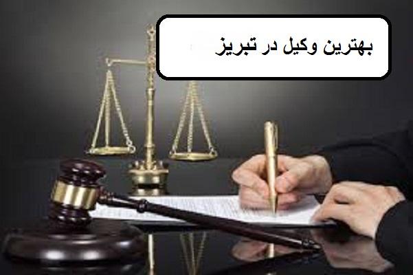 وکیل متخصص خانواده در تبریز
