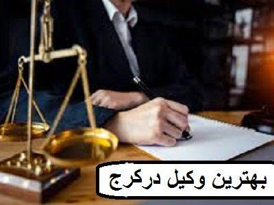 وکیل پایه یک دادگستری و مشاور حقوقی در کرج